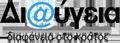 Λογότυπο ΔΙΑΥΓΕΙΑ