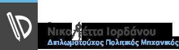 Λογότυπο τεχνικού γραφείου Ν. Ιορδάνου