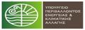 Λογότυπο ΥΠΕΚΑ